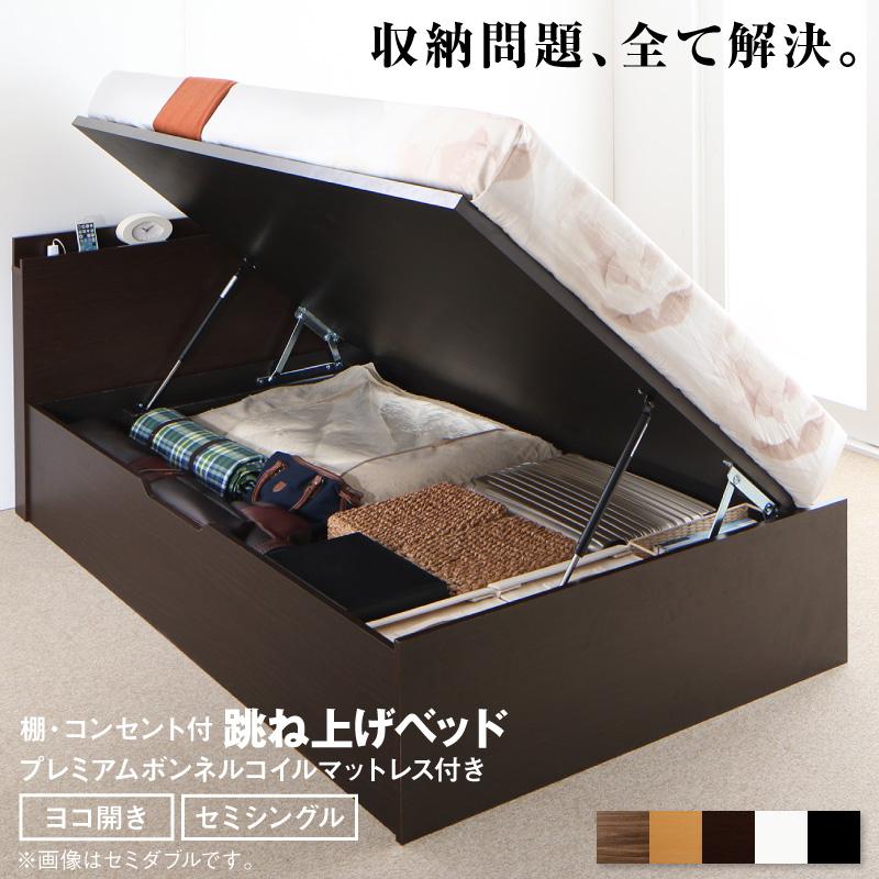 【送料無料】 跳ね上げベッド 大容量収納 プレミアムボンネルコイルマットレス付き 横開き セミシングル