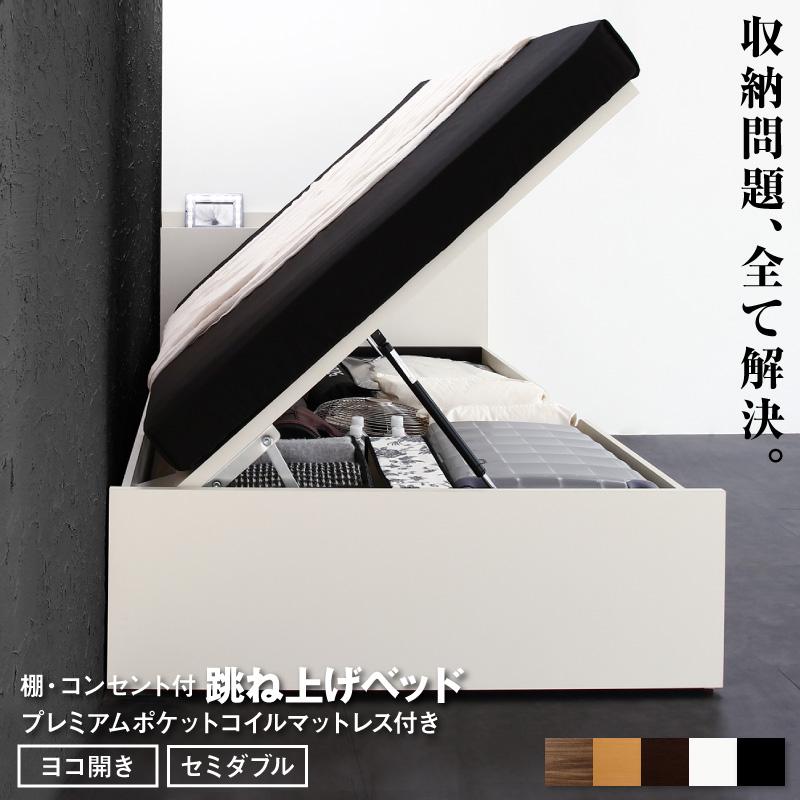 【送料無料】 跳ね上げベッド 大容量収納 プレミアムポケットコイルマットレス付き 横開き セミダブル