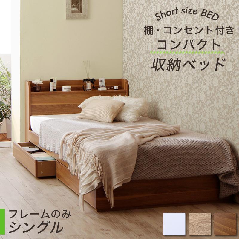 【送料無料】 ベッド ショート丈 ベッドフレーム マットレス付き 収納付き 木製 コンセント付き 収納ベッド コンパクト 引き出し付き ウォールナット ナチュラル ホワイト シャビー シングルベッド フレームのみ