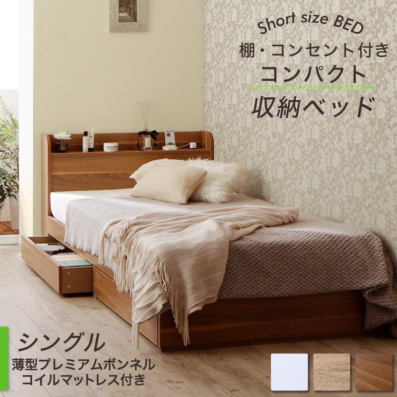 【送料無料】 ベッド ショート丈 ベッドフレーム マットレス付き 収納付き 木製 コンセント付き 収納ベッド コンパクト 引き出し付き ウォールナット ナチュラル ホワイト シャビー シングルベッド 薄型プレミアムボンネル付き