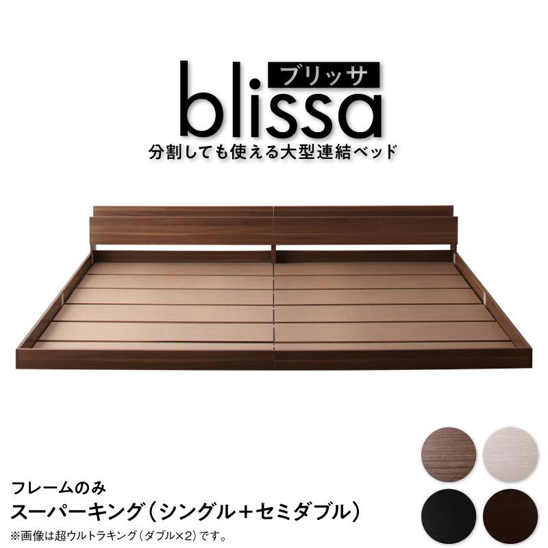 【送料無料】 ベッド 低床 連結 ロータイプ すのこ 木製 家族で寝られる ローベッド 棚付き ベッドフレーム マットレス付き フロア コンセント付き ファミリー ウォールナット ホワイト ブラック ブラウン フレームのみ ワイドK220 セミダブル シングル