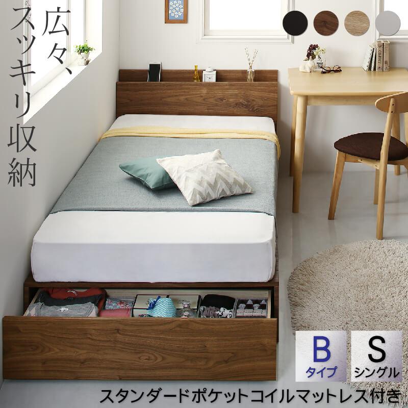 【送料無料】 ベッド 連結 家族で寝られる 収納ベッド 棚付き ベッドフレーム マットレス付き 収納 コンセント付き ファミリー ウォールナット ホワイト ブラック オーク スタンダードポケット付き シングル Bタイプ