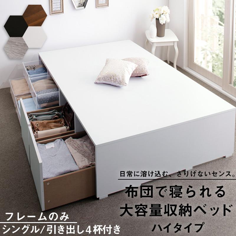 【最大P14倍★5/20 20:00~23:59】 ベッド ベッドフレーム フィッツ 木製 収納ベッド コンパクト 引き出し付き ハイタイプ フレームのみ シングルベッド