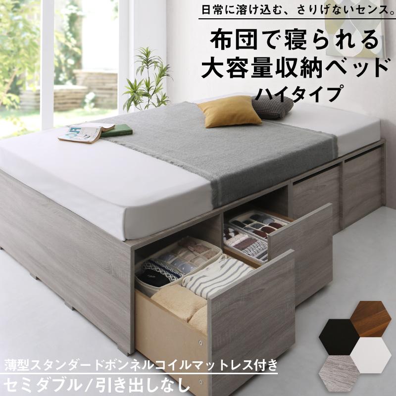 送料無料 ベッド ベッドフレーム マットレス付き フィッツ 木製 収納ベッド 引き出しなし ハイタイプ 薄型スタンダードボンネル付き セミダブルベッド