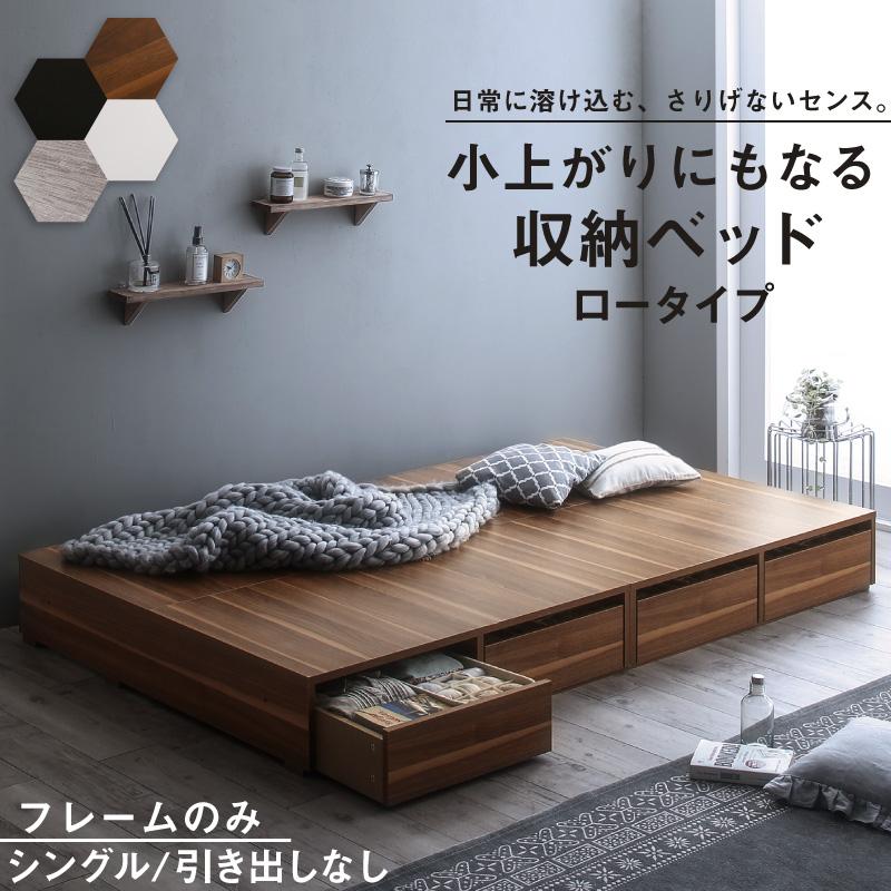 【P5倍★本日12時~大サービス!】 ベッド ベッドフレーム フィッツ 木製 収納ベッド コンパクト 引き出しなし ロータイプ フレームのみ シングルベッド