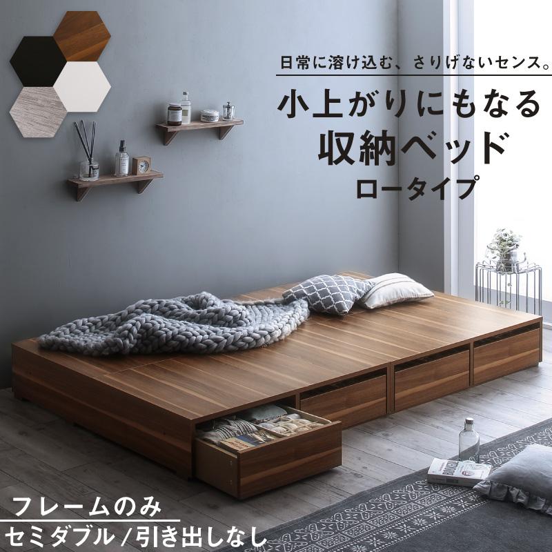 送料無料 ベッド ベッドフレーム フィッツ 木製 収納ベッド コンパクト 引き出しなし ロータイプ フレームのみ セミダブルベッド
