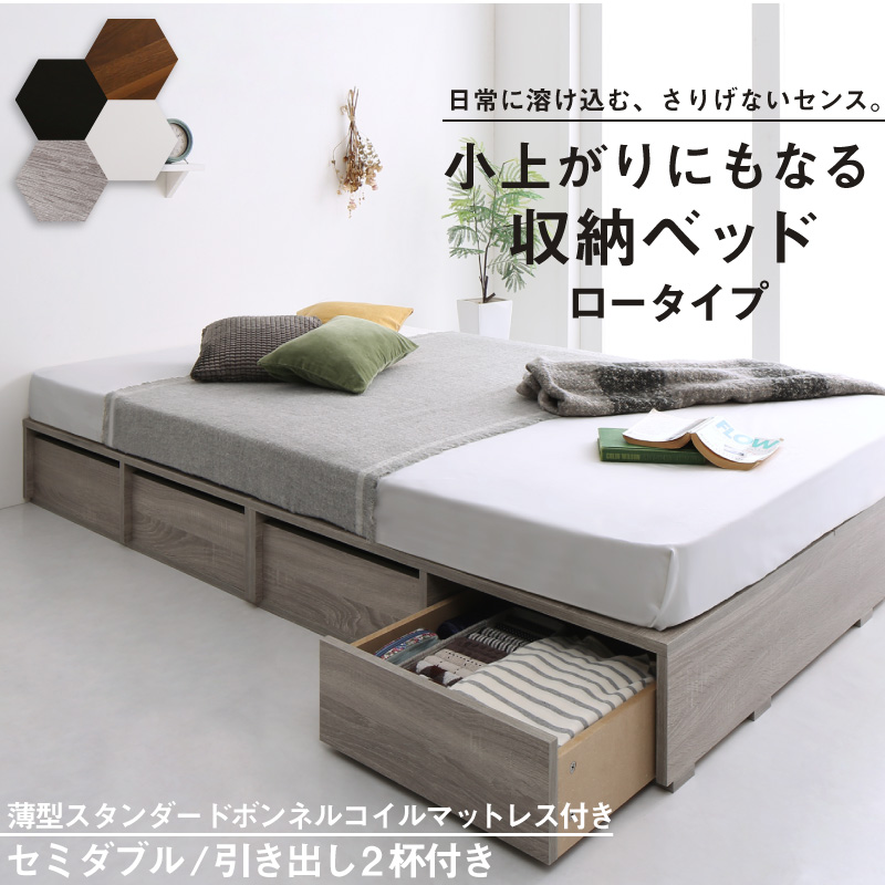 送料無料 ベッド ベッドフレーム マットレス付き フィッツ 木製 収納ベッド 引き出し付き ロータイプ 薄型スタンダードボンネル付き セミダブルベッド