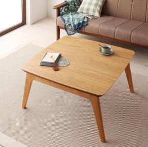 【最大P14倍★5/5 20:00~23:59】 こたつテーブル 天然木オーク材 北欧デザインこたつテーブル 正方形(75×75cm)