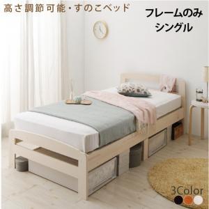 【最大P14倍★5/20 20:00~23:59】 高さ調節可能・すのこベッド シングル