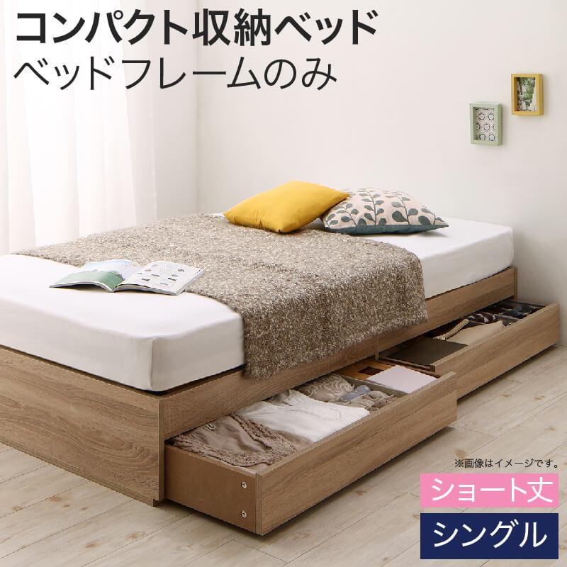 【最大P14倍★5/20 20:00~23:59】 コンパクト収納ベッド ベッドフレームのみ シングル ショート丈