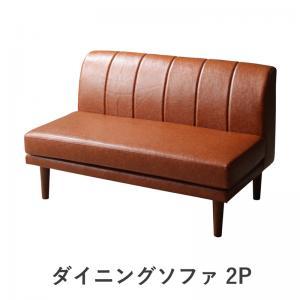 【最大P14倍★5/20 20:00~23:59】 機能系テーブル 北欧シンプルデザインソファ ダイニングソファ 2P