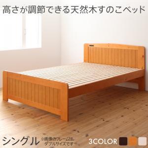【最大P14倍★5/20 20:00~23:59】 高さ調節ができる 天然木すのこベッド シングル