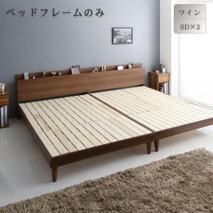 【最安値挑戦!】 棚・コンセント付きツインすのこベッド ベッドフレームのみ ツイン(SD×2), 座間市:580b1221 --- shopmarine.karunahosted.com