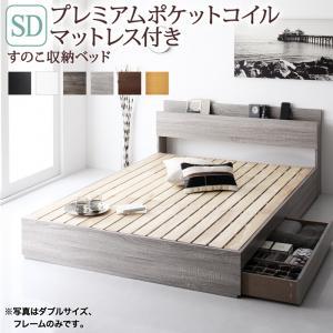 超特価SALE開催 棚 低価格化 コンセント付きすのこ収納ベッド セミダブル プレミアムポケットコイルマットレス付き