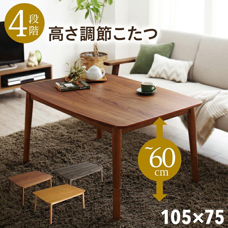 【最大P14倍★5/5 20:00~23:59】 こたつテーブル こたつテーブル 長方形(75×105cm)