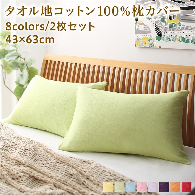 枕カバー タオル地 受注生産品 コットン100% 超安い 2枚組 タオル地コットン100%枕カバー