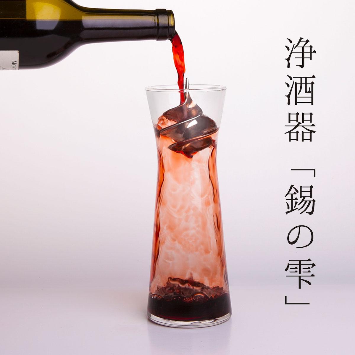 """浄酒器『錫の雫』 """"錫の雫""""&""""カラフェ""""セット【送料無料】"""