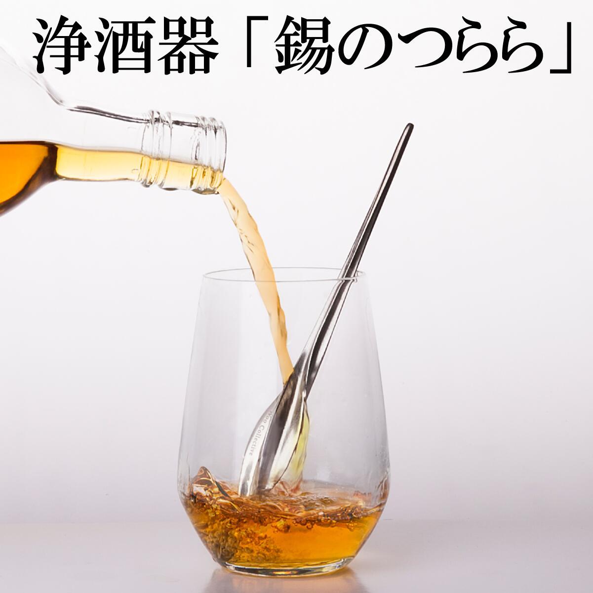 錫 すず の力でお酒や水の味をまろやかに 台湾の伝統を継承する浄酒器 錫の雫 価格交渉OK送料無料 最新 浄酒器 錫のつらら プレゼント お祝い 酒器 まろやか ワイン お酒をおいしく 送料無料 浄水 日本酒 ビール