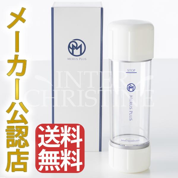 ■500円クーポン発行中■MERUS PLUS メルスプラス 水素ボトル MP-HB