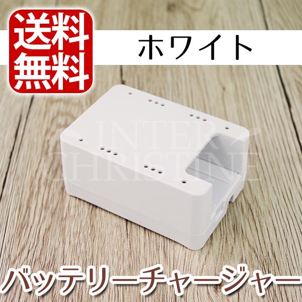 【送料無料】ラブリエ エラン バッテリーチャージャー ホワイト(USBコード付)【HG-D02W】