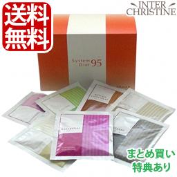 ■500円クーポン発行中■アンドラティア システムダイエット95 14袋(7味×2袋)