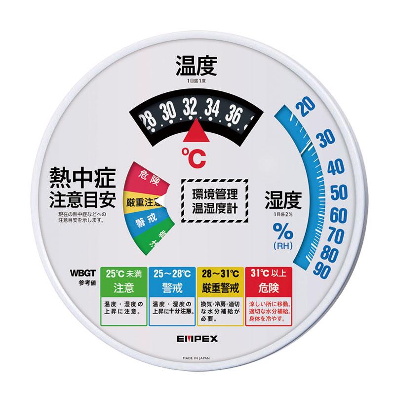 【8/17以降出荷】HO-402 熱中症注意目安付温湿度計直径300mm