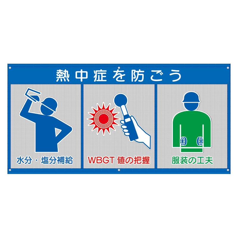 【8/17以降出荷】HO-5170 風抜けメッシュ標識 熱中症を防ごう