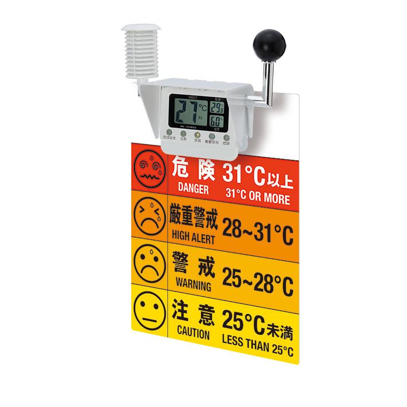 HO-587 黒球マルチ熱中症計標識セット(ポール用)