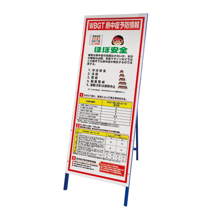 【8/17以降出荷】HO-5981 予防情報看板 MG付