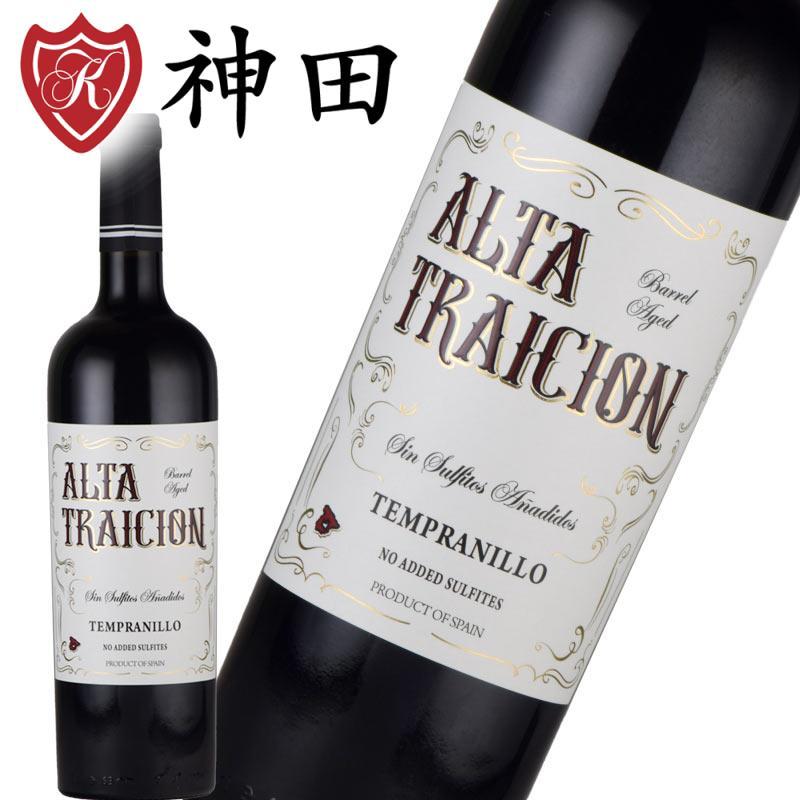 オーガニック ビオディナミ 無添加の最強自然派ワイン アルタ トライシオン サン 酸化防止剤無添加 スフル 公式 スペイン バーゲンセール 敬老の日 テンプラニーリョ