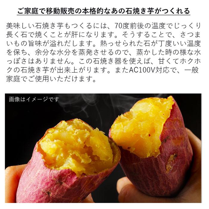 とき 石 も どんな 焼き芋 【焼き芋屋開業の方法】日本の風物詩