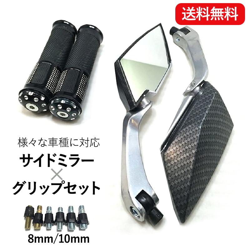 バイクカスタムにおすすめのバイクミラー左右とラバーグリップのセット 送料無料激安祭 汎用品ミラーですので 様々な車種に対応しております 送料無料 快適走行 簡単カスタマイズ 様々な車種に対応 バイク汎用ミラー ラバーグリップセット 簡単カスタムサイドミラー左右セット 8mm ネジ カーボン柄でおしゃれ 10mmに対応 売れ筋ランキング バックミラー