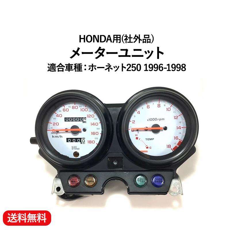 ホンダ 用 メーター ユニット ジェイド250 92年-95年 JADE MC23 CB250F ASSY 交換無料 タコ ホワイト ホーネット 96-98 新品 パネル 250 スピード 送料無料 社外品 本体
