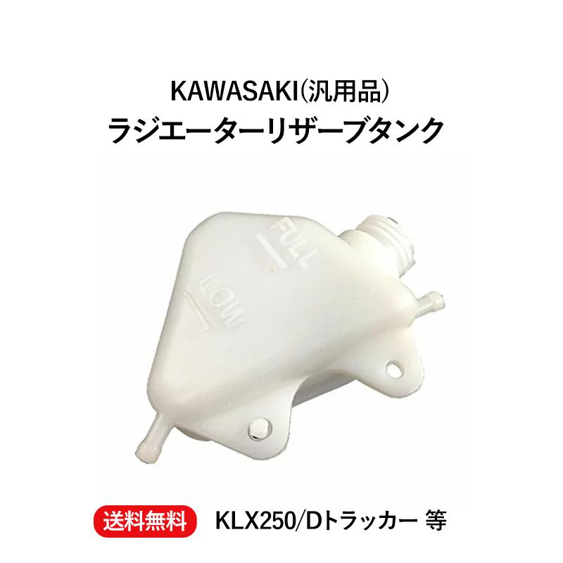 開店記念セール KAWASAKI用ラジエターリザーブ タンク汎用品 予備 備破損の際の交換用としてオススメです 送料無料 カワサキ 用 ラジエター リザーブ タンク 燃料 KLX250 循環 Dトラッカー 熱変換 期間限定特価品 等 汎用品 機器 冷却水 リザーバータンク