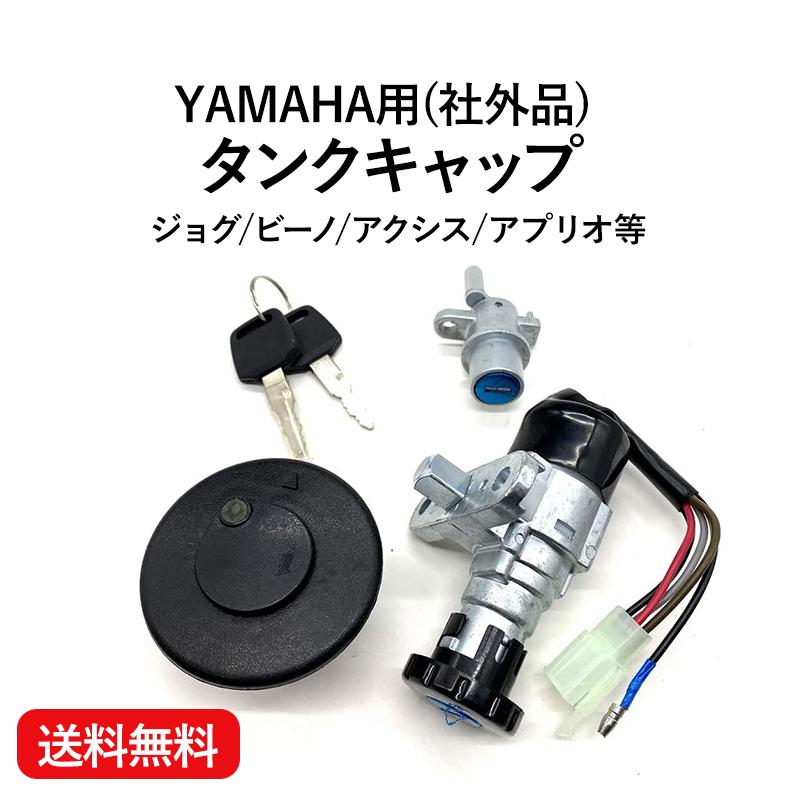 YAMAHA用ガソリンのタンクキャップとキーセットの社外品です 送料無料 ヤマハ 用 タンク キャップ メイン キー セット ジョグ ビーノ 開店祝い 補修 交換 4LV アクシス 修理 カスタム 4JP メンテナンス パーツ アプリオ セール特別価格 タイプ