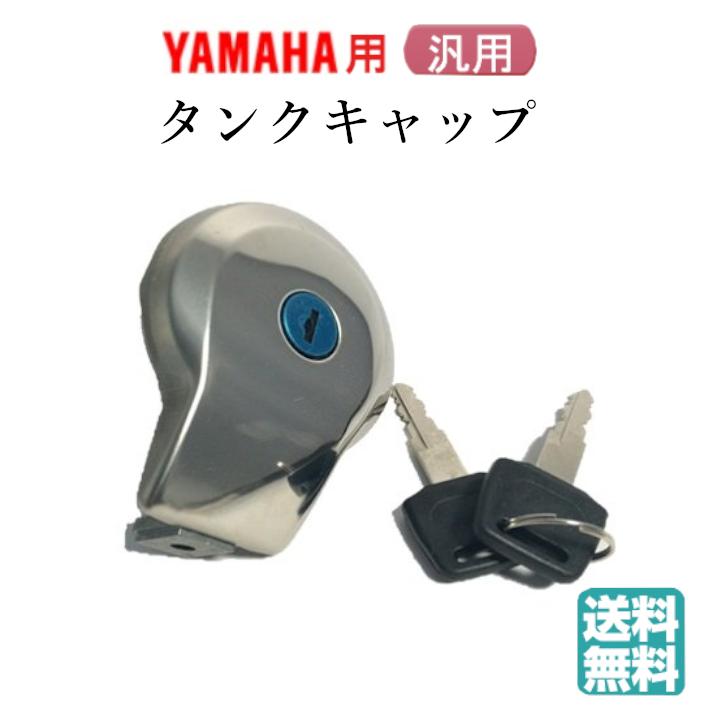 ヤマハ YAMAHA バイク 用 ガソリン 燃料 タンク キャップ 汎用 社外品 鍵 祝日 SR125 銀 2本 等 シルバー SR400 対応 ビラーゴ XJ400 アウトレットセール 特集 付き