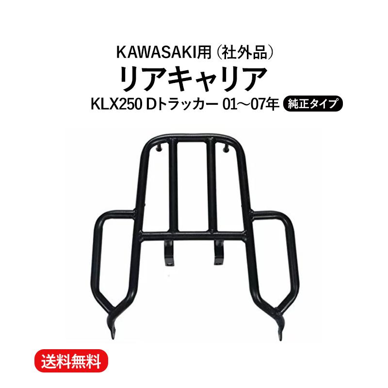 KAWASAKI用 定番 リアキャリア 純正タイプの社外品です リアキャリアの有無でイメージが変り便利で実用性の高いパーツです 送料無料 カワサキ KAWASAKI 用 リア キャリア 荷台 収納 二輪 オフロード タイプ 社外品 Dトラッカー パーツ 黒 至高 部品 純正 KLX250 純正タイプ バイク 01~07年 カスタム ブラック