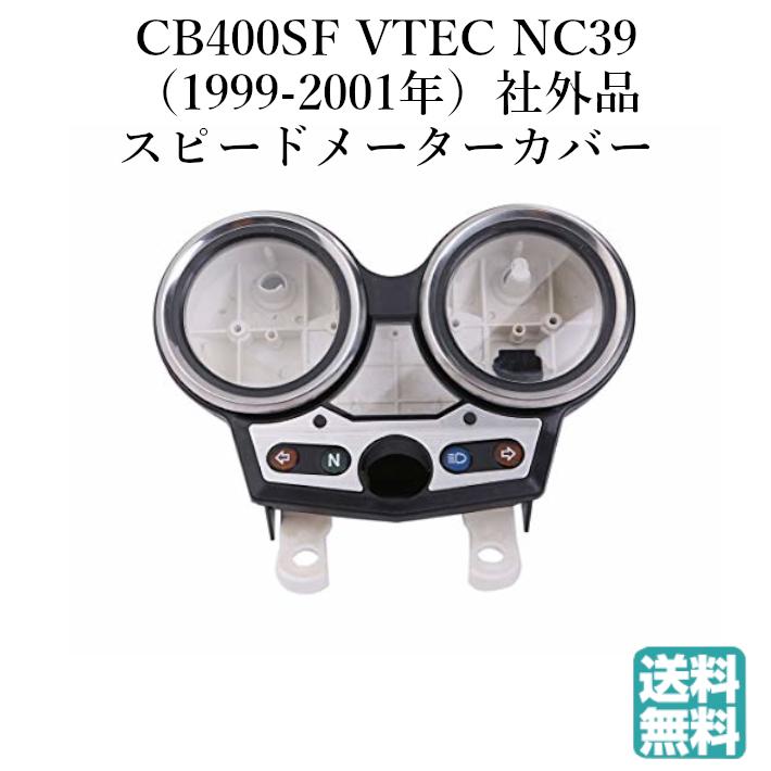 CB400SF NC39用のスピードメーターカバーになります リーズナブルに価格を抑えた 純正タイプの社外品です 送料無料 本店 ホンダ用 大幅値下げランキング スピード メーター ケース メッキ カバー セット スーパーフォア カスタム VTEC メーターケース パーツ 外装 NC39 バイク ボディ 社外品 1999-2001年