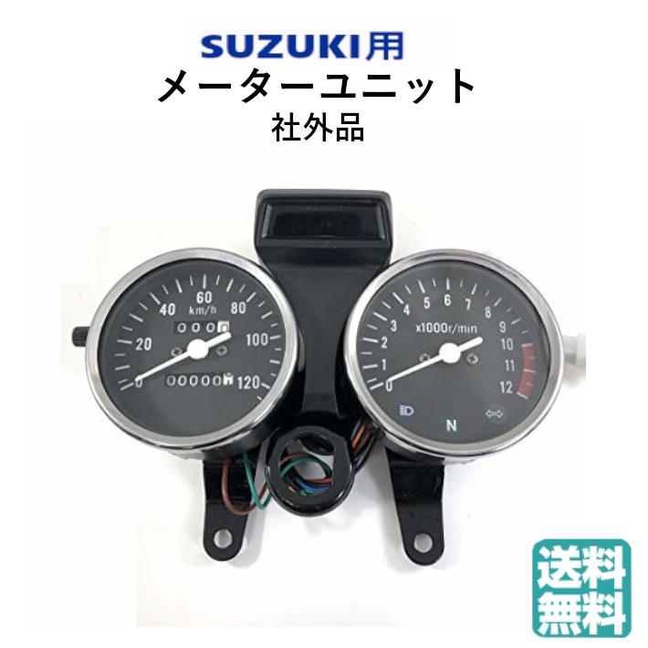 スズキ 用 メーター 安売り ユニット GN125 卓抜 スピード タコメーター 機械式 カスタム パーツ 回転計 送料無料 社外品 速度計 アセンブリ