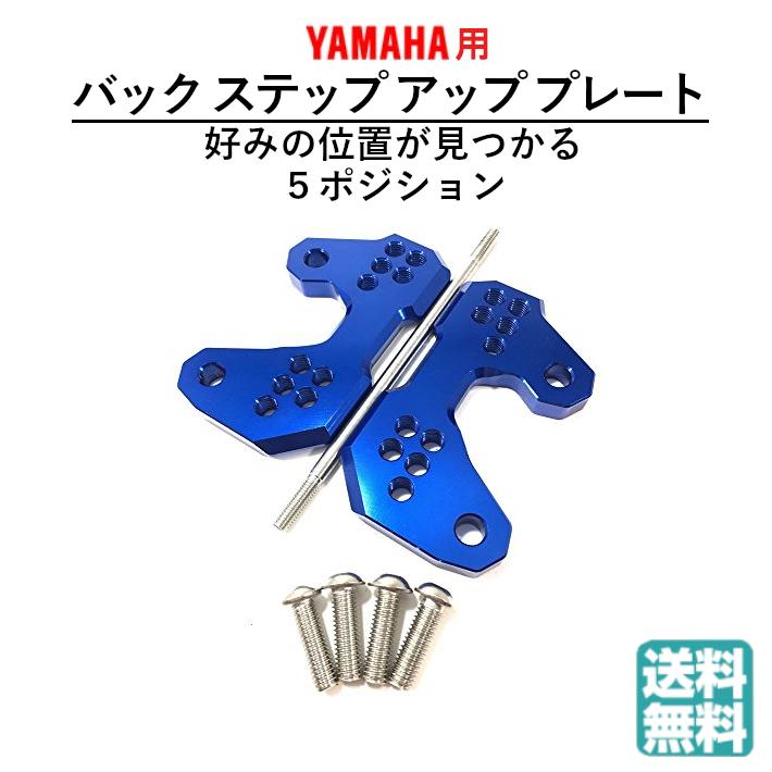 YAMAHA用 バックステップアッププレートです 万人向けの純正ステップのポジションから 自分好みのステップポジションを変える際 本品をご活用ください 送料無料 ヤマハ用 バック ステップ アップ プレート ブルー 5 ポジション アルミ 削り出し YZF-R25 YZF-R3 MT-25 汎用品 油圧 水温 フォーク トリップ 安売り フューエル 一体型 キャブレター 交流 ポンプ メイン 等 センサー MT-03 コネクター スクーター ロック 大幅値下げランキング 負圧