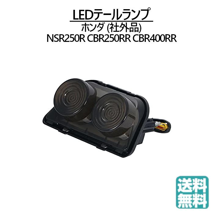 ホンダ NSR250R CBR250RR CBR400RR LEDテールランプの社外品になります マーケット 送料無料 LED テールランプ ウインカー付 スモークレンズ NC23 NC29 バイク 等 MC22 汎用 MC28 カスタム パーツ HONDA 社外品 MC21 春の新作続々 MC19
