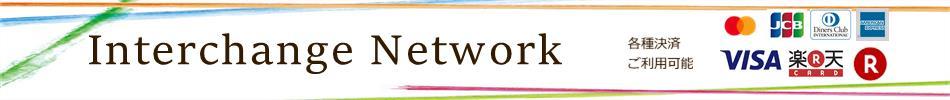 Interchange Network:各種決済にも対応しております。1品からお気軽にご利用ください。