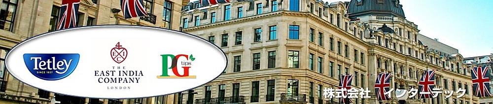 インターデック:英国のユニリバー社と東インド会社の正規輸入代理店です。