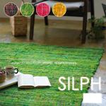 SILPH[シルフ/190x130cmサイズ]【ラグマット】