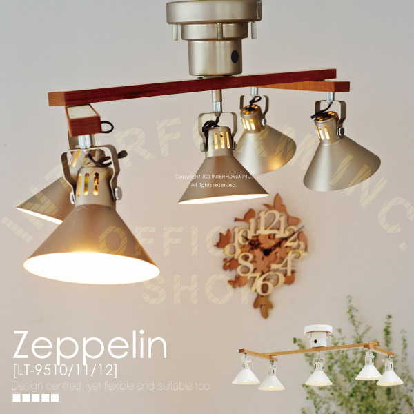 ZEPPELIN [ ツェペリン ] ■シーリングライト 【 インターフォルム 】