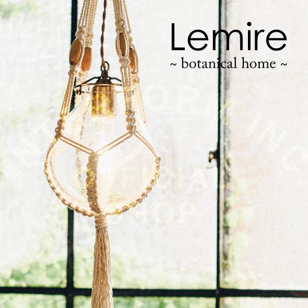 Lemire [ ルミール ] ■ ペンダントライト   天井照明 【 インターフォルム 】