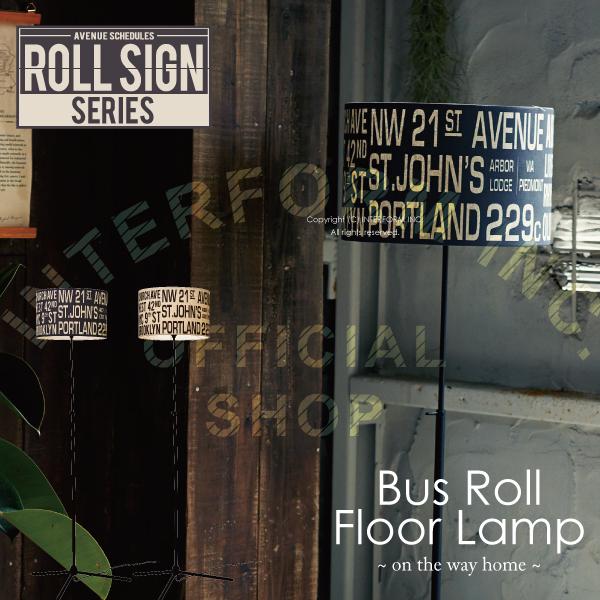Bus Roll Floor Lamp [ バスロールフロアランプ ] ■ フロアライト | スタンドライト 【 インターフォルム 】