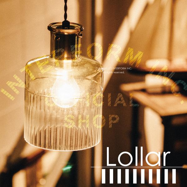 Lollar [ ロラル ] ■ ペンダントライト | 天井照明 【 インターフォルム 】