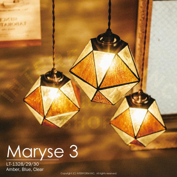 Maryse 3 [ マリーズ3 ] ペンダントライト ■ 天井照明 【 インターフォルム 】