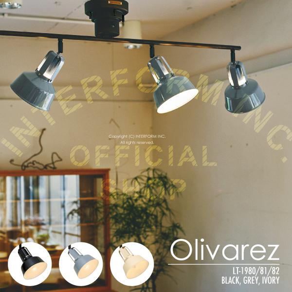 Olivarez [ オリバレス ] ■ シーリングライト | 天井照明 【 インターフォルム 】